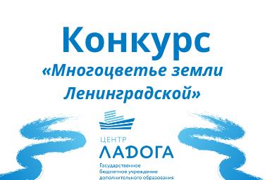 Анонс о проведении областного конкурса ландшафтного дизайна «Многоцветье земли Ленинградской»