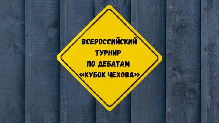 Ленинградская область снова показала себя на Всероссийском чемпионате по дебатам!