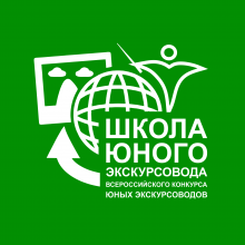 В Томской области завершился финал «Школы юного экскурсовода» Всероссийского конкурса юных экскурсов.