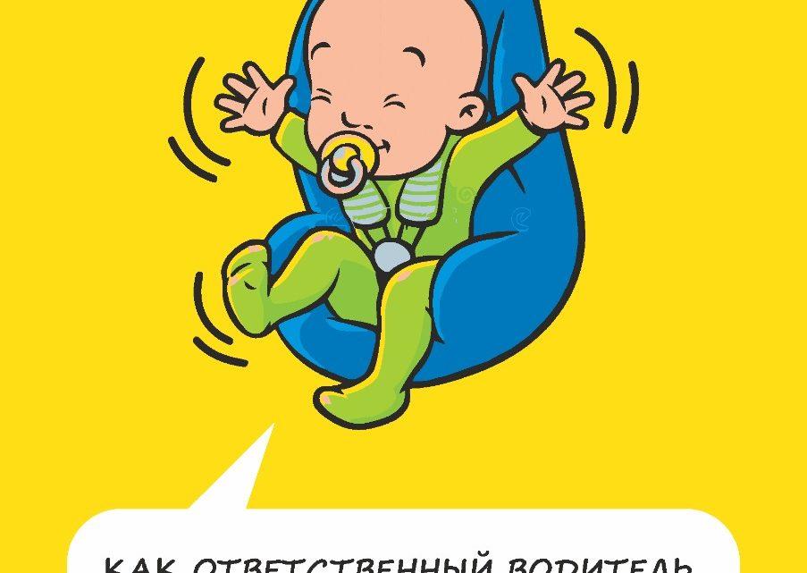 Акция «Ребенок – главный пассажир»