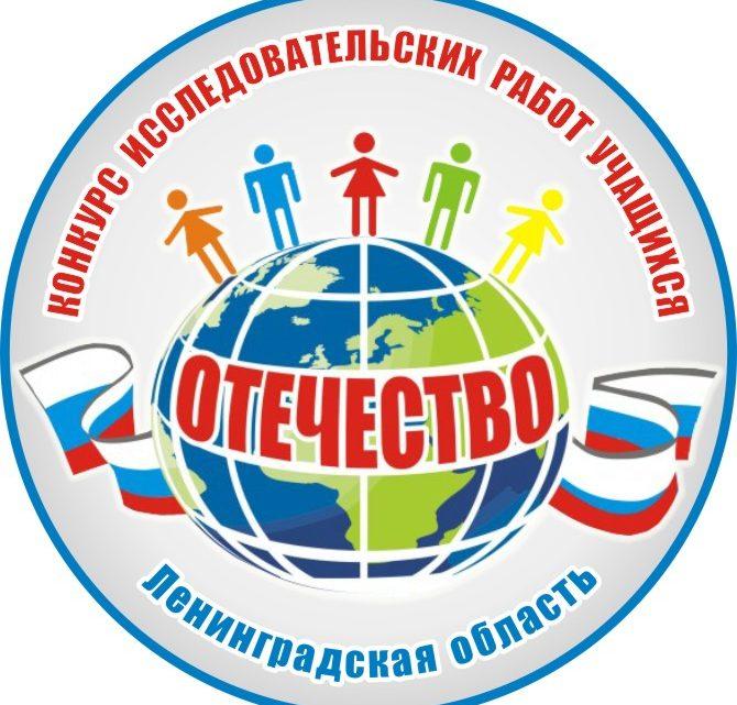 Региональный этап Всероссийского конкурса исследовательских краеведческих работ обучающихся «Отечество»