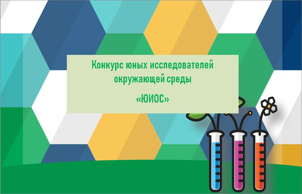 Анонс о проведении регионального этапа Всероссийского конкурса юных исследователей окружающей среды «ЮИОС»